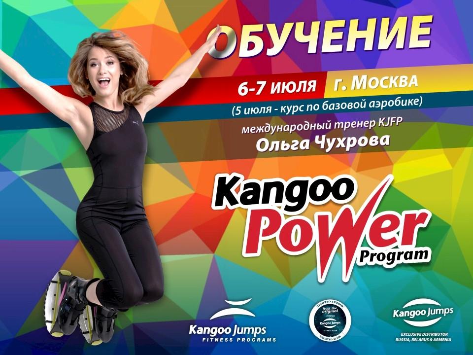 12f319c2f07 ... Обучение по двум программам - основной Kangoo Power и одной из  дополнительных на выбор